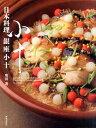 【楽天ブックスならいつでも送料無料】日本料理銀座小十 [ 奥田透 ]