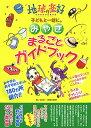 【送料無料】みやぎまるごとガイドブック