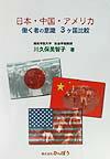 【送料無料】日本・中国・アメリカ働く者の意識3ケ国比較