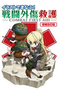 イラストでまなぶ! 戦闘外傷救護 -COMBAT FIRST AID-増補改訂版画像