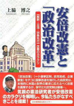 安倍改憲と「政治改革」 〈解釈・立法・96条先行〉改憲のカラクリ [ 上脇博之 ]