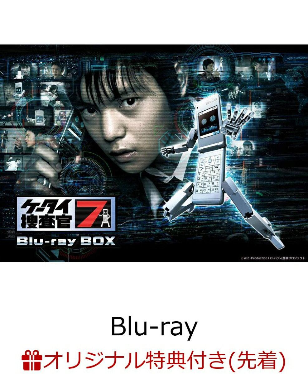 【楽天ブックス限定先着特典】ケータイ捜査官7 Blu-ray BOX(フォンブレイバー・セブン 等身大ステッカー付き)【Blu-ray】