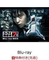 【先着特典】ケータイ捜査官7 Blu-ray BOX(フォンブレイバー・セブン 等身大ステッカー付き)【Blu-ray】
