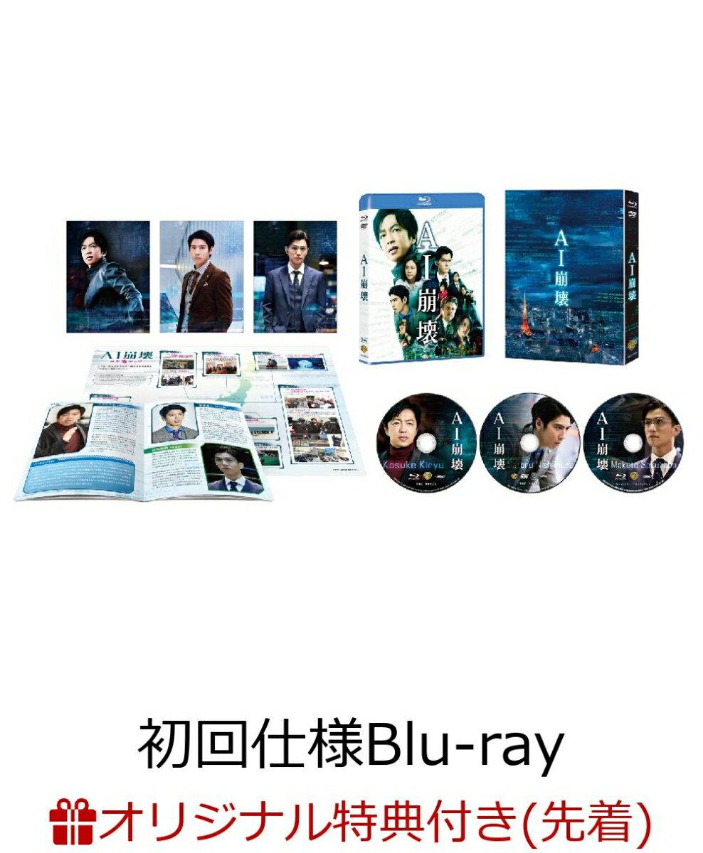 【楽天ブックス限定先着特典+先着特典】【初回仕様】AI崩壊 ブルーレイ&DVD プレミアム・エディション(3枚組)(ブロマイド 4枚セット+オリジナルクリアファイル)【Blu-ray】