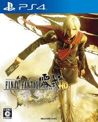 【楽天ブックスならいつでも送料無料】ファイナルファンタジー零式HD PS4版