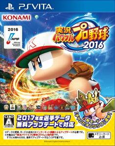 実況パワフルプロ野球2016 PS Vita版
