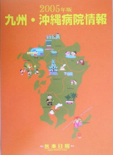 九州・沖縄病院情報(2005年版)