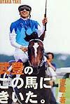 「武豊のこの馬にきいた」の表紙