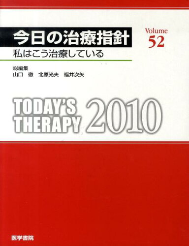 今日の治療指針(2010年版) 私はこう治療している [ 山口徹(医師) ]