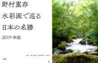 野村重存 水彩画で巡る日本の名勝カレンダー(2019)