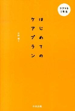 はじめてのケアプラン (ケアマネ1年生) [ 中野穣 ]