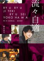 【楽天ブックス限定特典】横浜流星パーソナルブック『流々自適』(ポストカード)