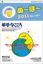 【入荷予約】 ぬーぼー カレンダー 2011