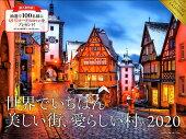 2020 世界でいちばん美しい街、愛らしい村
