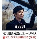 【楽天ブックス限定先着特典】WE GO! (初回限定盤 CD+DVD) (L判ブロマイド付き) [ 下野紘 ]