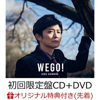 【楽天ブックス限定先着特典】WE GO! (初回限定盤 CD+DVD) (L判ブロマイド付き)
