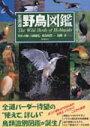 【送料無料】北海道野鳥図鑑