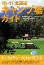 北海道キャンプ場ガイド(10-11)