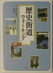 【送料無料】歴史街道ウォ-キング
