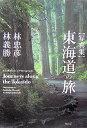 東海道の旅 写真集 [ 林忠彦 ]