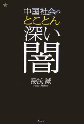 【送料無料】中国社会のとことん深い闇 [ 湯浅誠(中国評論家) ]