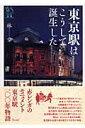 【送料無料】東京駅はこうして誕生した
