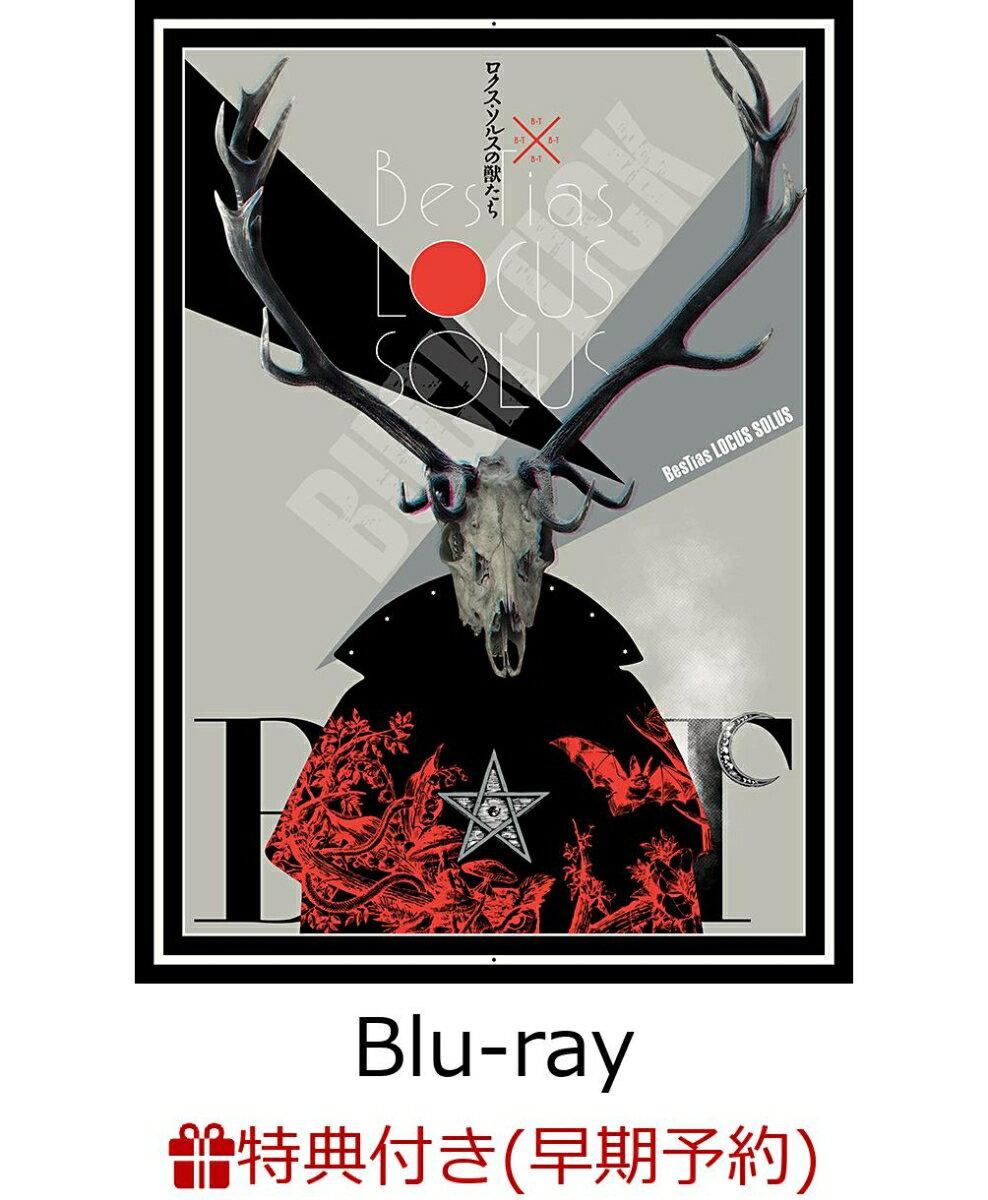 【早期予約特典】ロクス・ソルスの獣たち(完全生産限定盤)(2020年カレンダー付き)【Blu-ray】