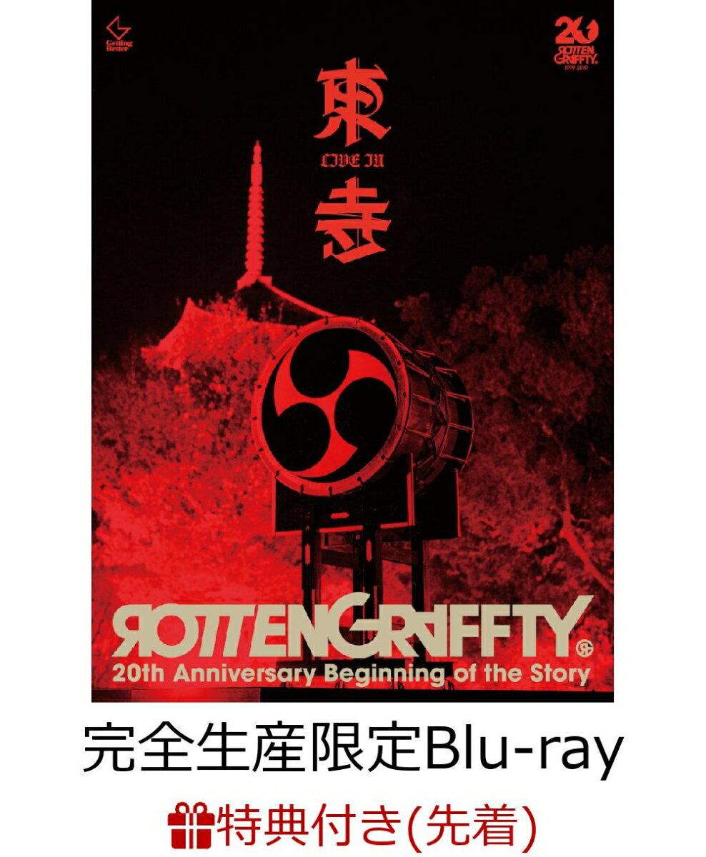 【先着特典】ROTTENGRAFFTY LIVE in 東寺 完全生産限定盤(特製パス)【Blu-ray】