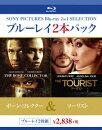 ボーン・コレクター/ツーリスト【Blu-ray】