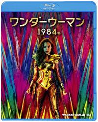 ワンダーウーマン 1984 ブルーレイ&DVDセット (2枚組)【Blu-ray】