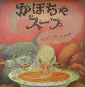 【楽天ブックスならいつでも送料無料】かぼちゃスープ [ ヘレン・クーパー ]