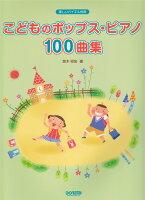こどものポップス・ピアノ100曲集