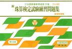 新珠算検定試験練習問題集第10級 全国珠算教育連盟主催