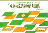 新珠算検定試験練習問題集(第10級)