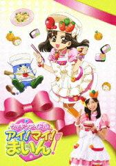 クッキンアイドル アイ!マイ!まいん! DVD BOX 3 vol.22〜24