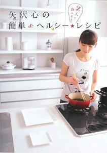 【送料無料】矢沢心の簡単&ヘルシー・レシピ