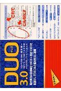 【楽天ブックスならいつでも送料無料】DUO 3.0 [ 鈴木陽一 ]