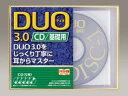 【楽天ブックスならいつでも送料無料】DUO 3.0/CD基礎用