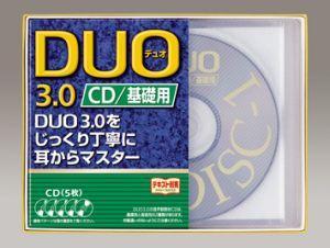 【送料無料】DUO 3.0/CD基礎用