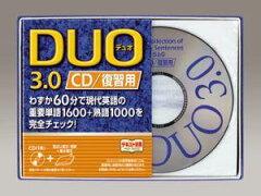 【送料無料】DUO 3.0 CD復習用