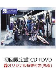 【楽天ブックス限定先着特典】乃木坂46 生まれてから初めて見た夢(初回限定盤 CD+DVD)(クリアファイル付き)