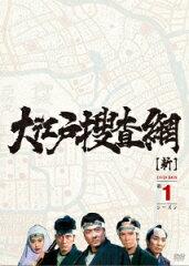 【楽天ブックスならいつでも送料無料】大江戸捜査網 DVD-BOX 第1シーズン