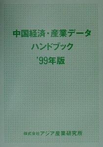 【送料無料】中国経済・産業デ-タハンドブック(1999年版)