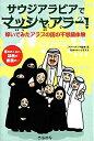【送料無料】サウジアラビアでマッシャアラー! [ ファーティマ松本 ]