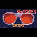 カラオケで歌いやすい曲「ウルフルズ」の「ガッツだぜ!!」を収録したCDのジャケット写真。