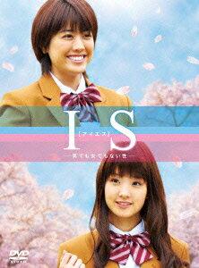 【送料無料】IS(アイエス) 〜男でも女でもない性〜 DVD-BOX