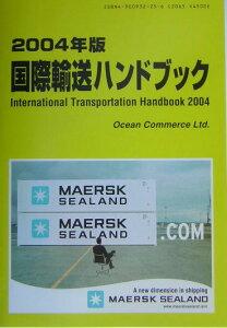 【送料無料】国際輸送ハンドブック(2004年版)