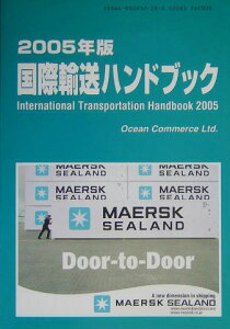 【送料無料】国際輸送ハンドブック(2005年版)