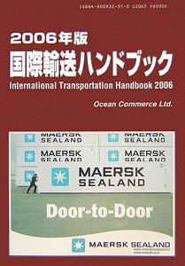 【送料無料】国際輸送ハンドブック(2006年版)