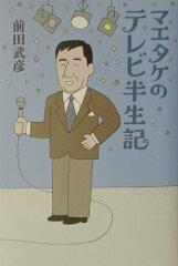 【送料無料】マエタケのテレビ半生記